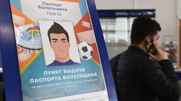Выдача паспортов болельщика ЕВРО-2020 по футболу в отделении Почты России