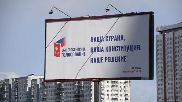 Более 65 тысяч москвичей подали заявки на онлайн-голосование по поправкам