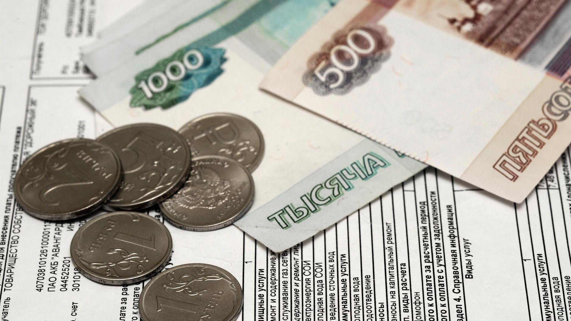 Платежные квитанции за услуги ЖКХ - РИА Новости, 1920, 20.10.2020