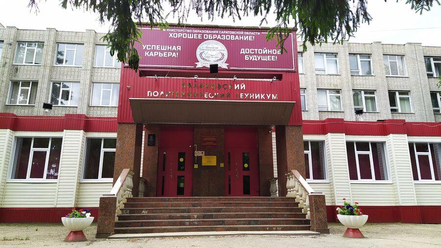 ГАПОУ СО Балаковский политехнический техникум