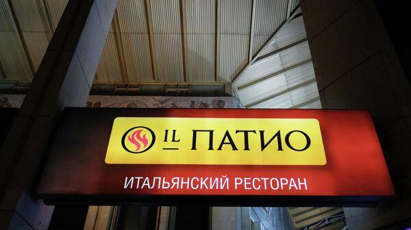 Вывеска итальянского ресторана Il Patio