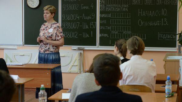 Преподаватель в аудитории перед началом единого государственного экзамена по математике