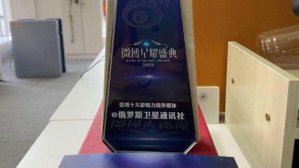 Sputnik China вошел в Tоп-10 лучших иностранных СМИ по рейтингу Weibo