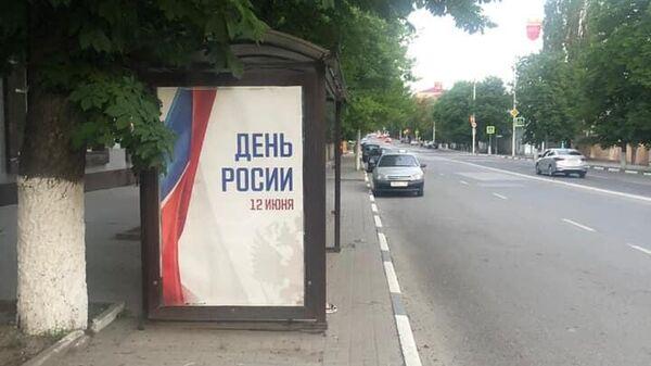 Баннер ко Дню России в Новочеркасске