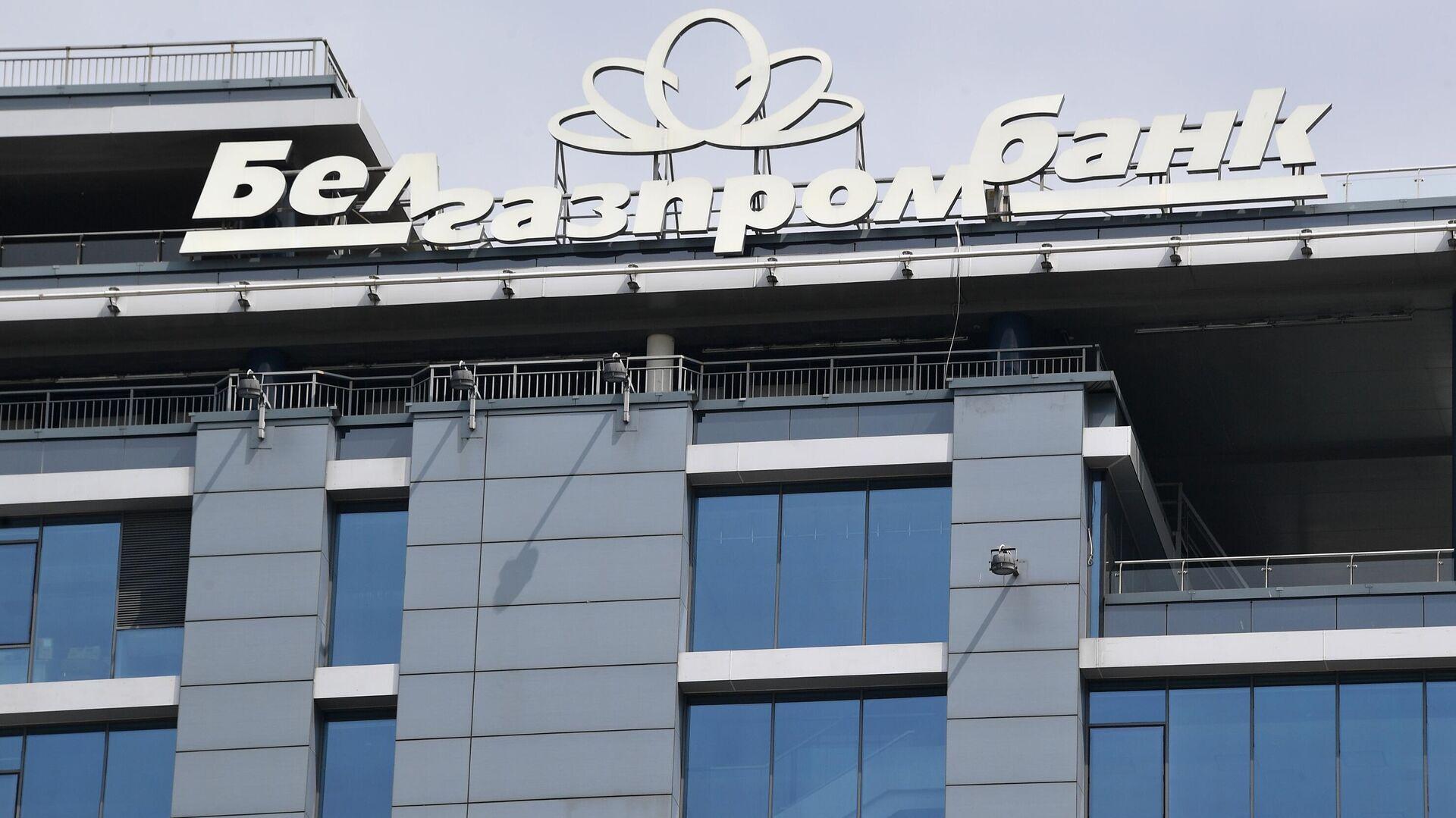 Вывеска на здании головного офиса Белгазпромбанка в Минске - РИА Новости, 1920, 21.01.2021