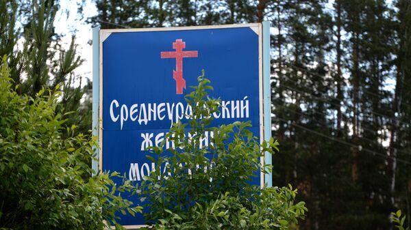 Табличка у Среднеуральского женского монастыря в Свердловской области