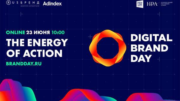 Конференция Digital Brand Day - The Energy of Action