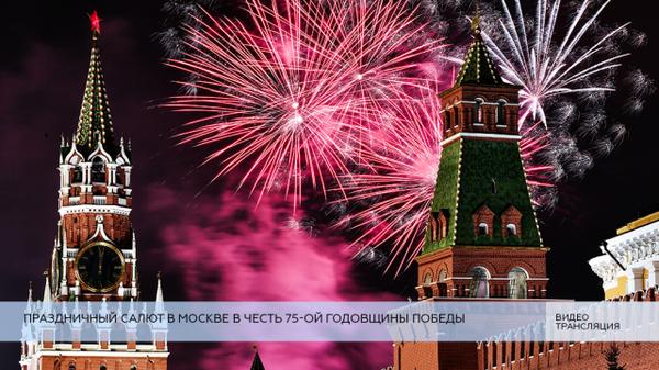 LIVE: Праздничный салют в Москве в честь 75-ой годовщины Победы