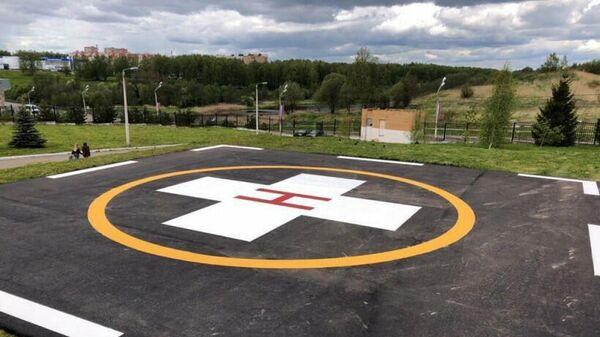 Вертолетная площадка для оказания медицинской помощи введенная в эксплуатацию на территории Московской области