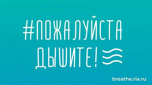 Акция Пожалуйста, дышите!