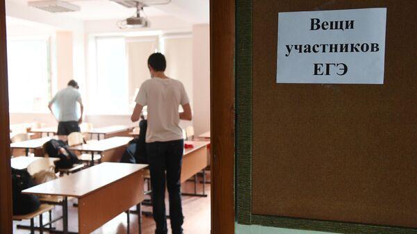 Аудитория, где учащиеся оставляют личные вещи на время единого государственного экзамена