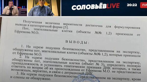 Соловьев представил результаты экспертизы по делу о ДТП с Ефремовым