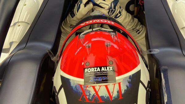 Российский гонщик команды Формулы-1 Альфа Таури Даниил Квят