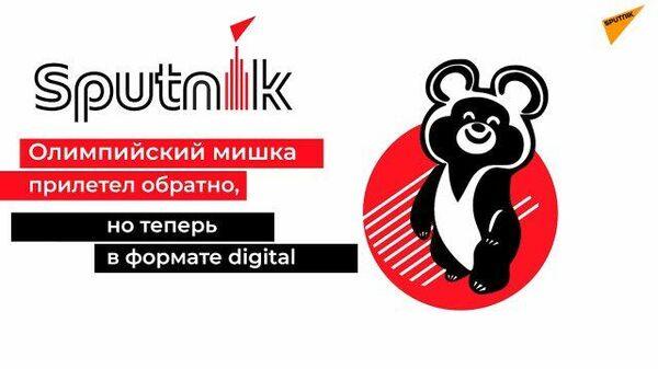 Специальный проект Sputnik – Москва-80: Ретро-tube