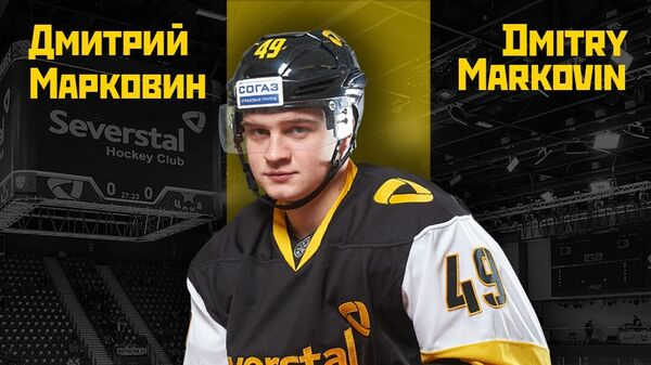 Дмитрий Марковин