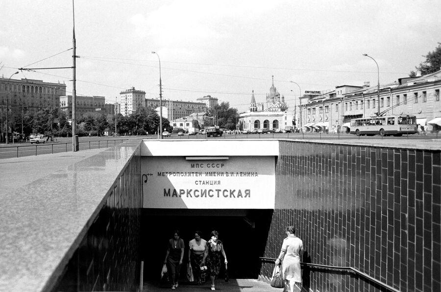 Вход на станцию Марксистская Московского метро