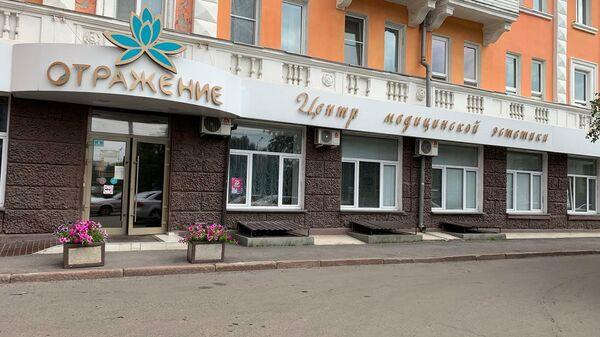 Красноярский центр медицинской эстетики Отражение