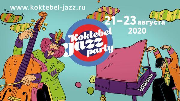 логотип Koktebel Jazz Party-2020