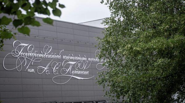 Государственный институт русского языка им. А. С. Пушкина в Москве