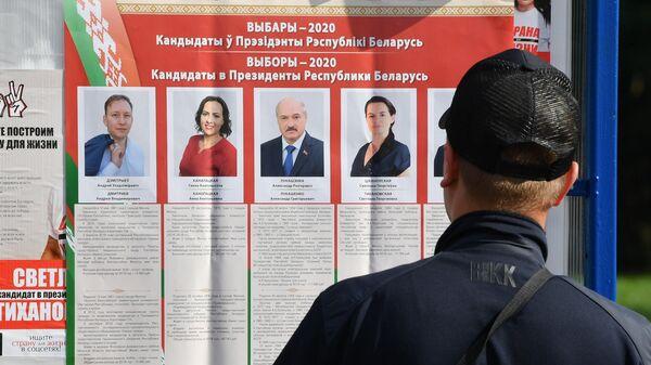 Стенд с информацией о кандидатах президентских выборов в парке Дружбы народов в Минске