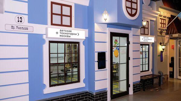 Пилотное пространство детских технопарков открылось в центре Москвы