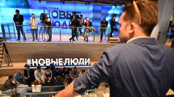 Съезд партии Новые люди проходит на площадке Цифровое деловое пространство