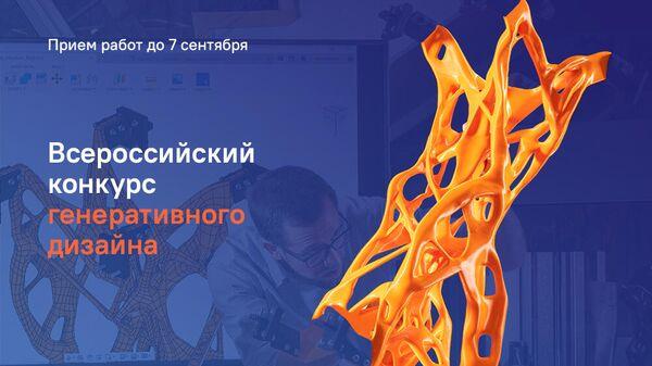 Всероссийский конкурс генеративного дизайна