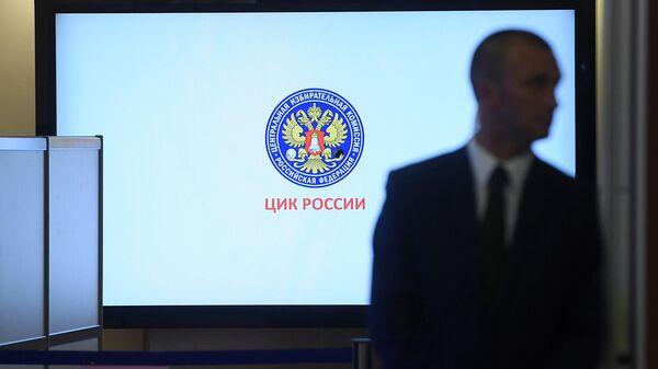 В информационном центре ЦИК России в единый день голосования