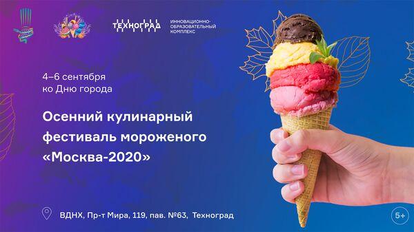 Осенний фестиваль мороженого Москва-2020 пройдет на ВДНХ