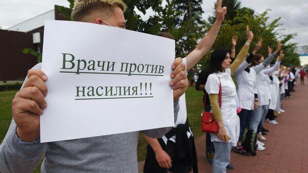 Белорусские медики проводят мирную акцию протеста