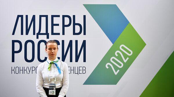 Во время полуфинала конкурса Лидеры России 2020