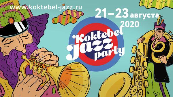 Koktebel Jazz Party сутки до начала