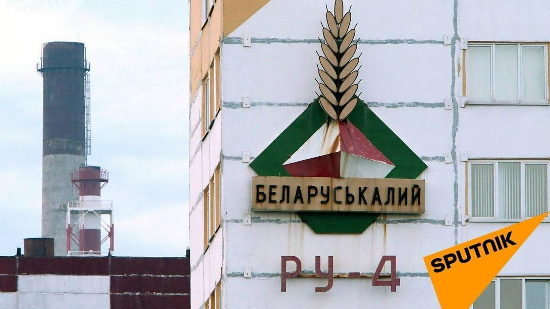 Беларуськалий - РИА Новости, 1920, 26.10.2020