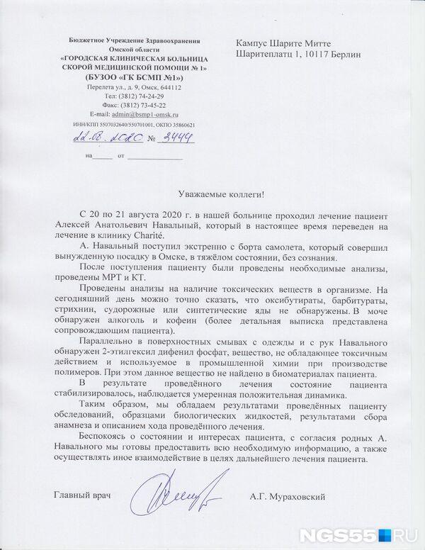 Главврач омской больницы составил письмо к лечащим Навального медикам ФРГ