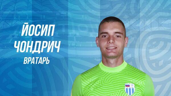 Йосип Чондрич