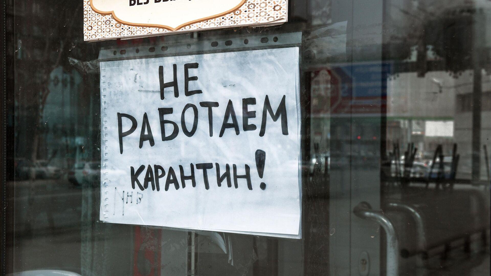 Объявление на дверях кафе - РИА Новости, 1920, 05.12.2020