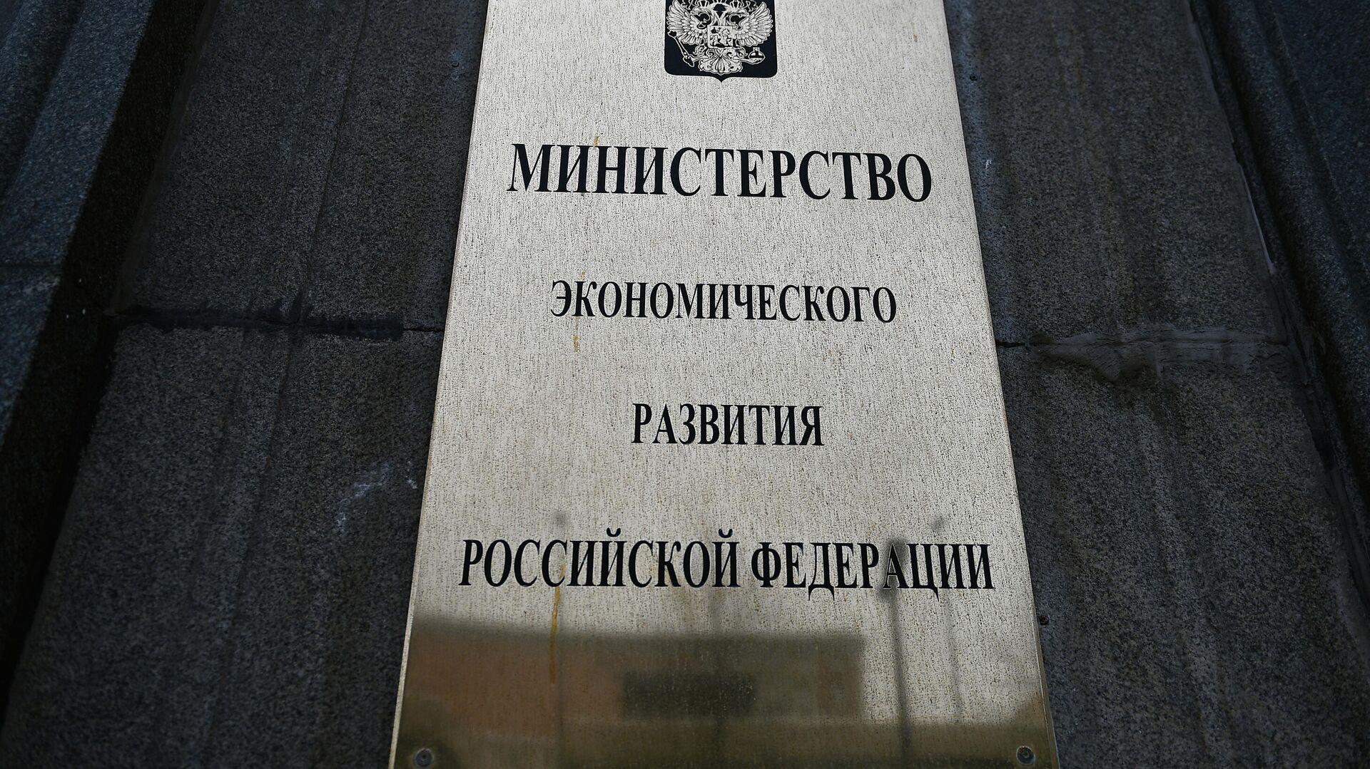 Здание Минэкономразвития РФ - РИА Новости, 1920, 14.09.2020