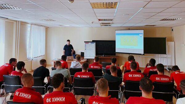 Леонид Калошин во время семинара для футболистов и тренерского штаба подмосковных Химок
