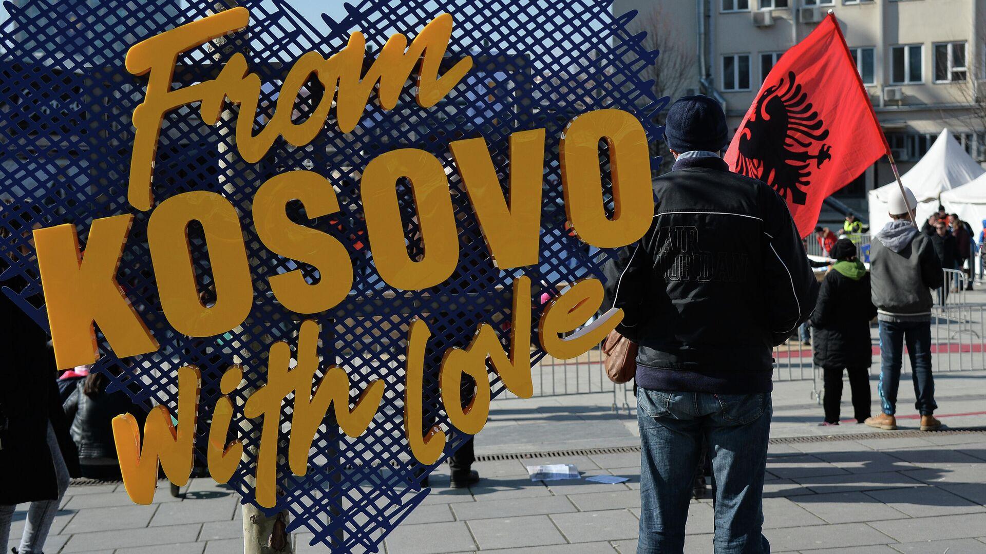 Участники праздничных мероприятий, посвященных 10-летию независимости Косово в Приштине - РИА Новости, 1920, 14.02.2021