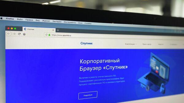 Главная страница сайта Спутник