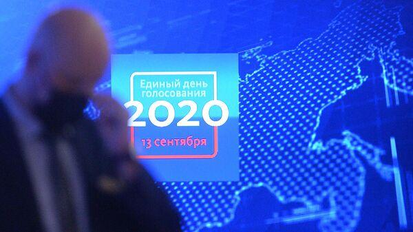 Информационный центр Центральной избирательной комиссии России