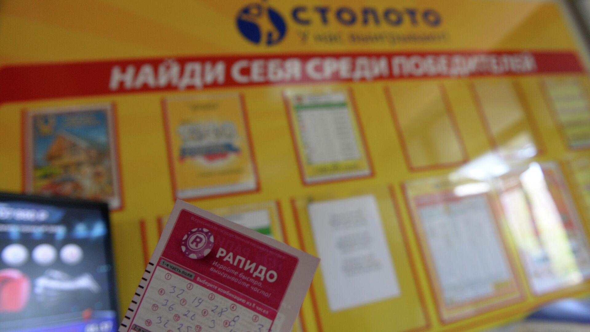 Пункт продажи лотерейных билетов - РИА Новости, 1920, 01.01.2021