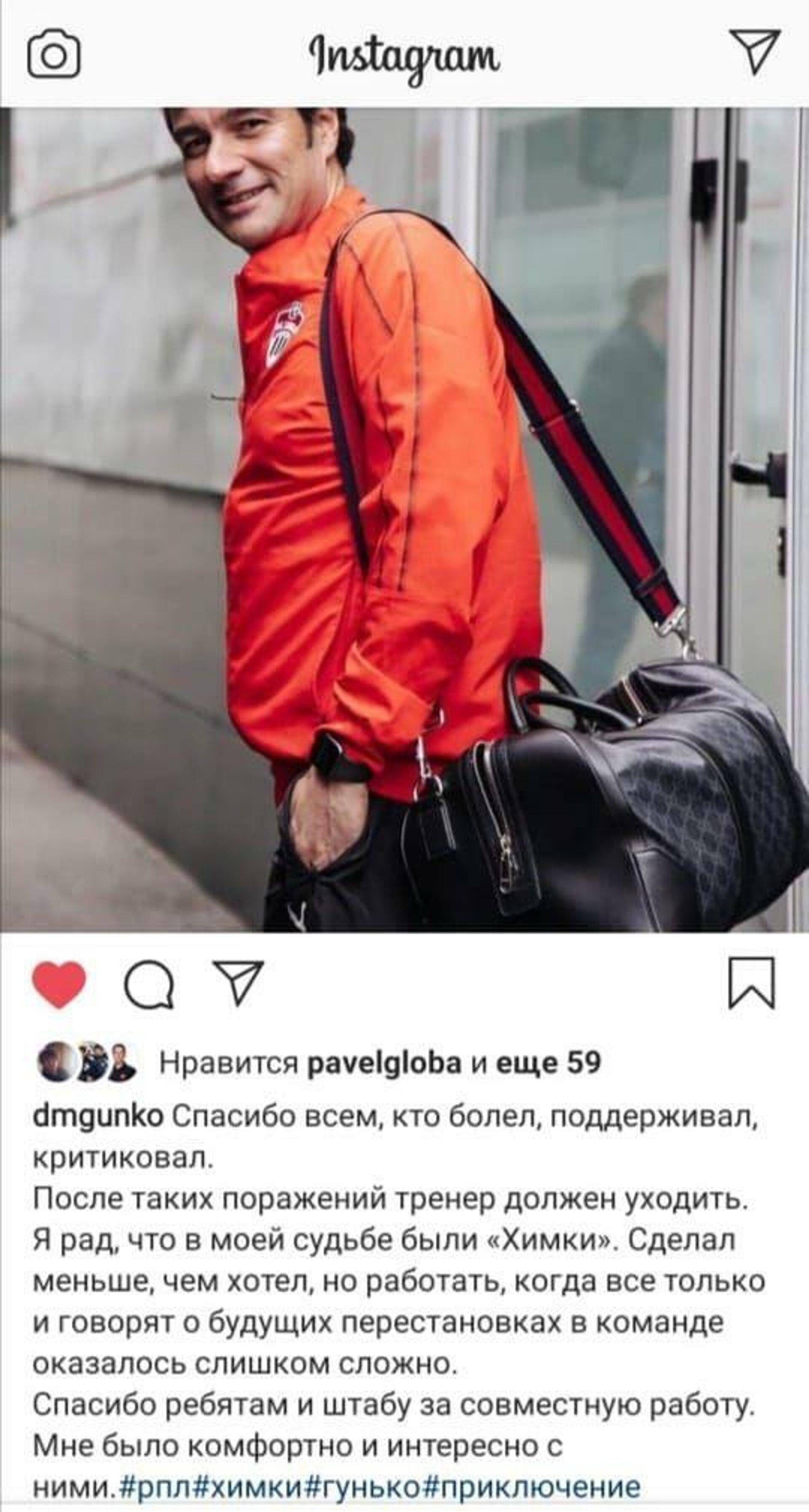 Print Screen поста Дмитрия Гунько в Instagram - РИА Новости, 1920, 21.09.2020