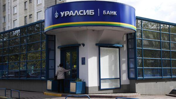 Отделение банка Уралсиб