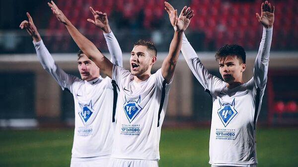 Футболисты Чертаново