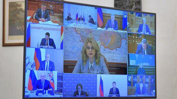 Заместитель председателя правительства РФ Татьяна Голикова выступает на совещании президента РФ Владимира Путина с членами правительства РФ в режиме видеоконференции