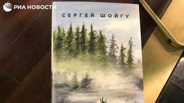 Книга Сергея Шойгу Про вчера