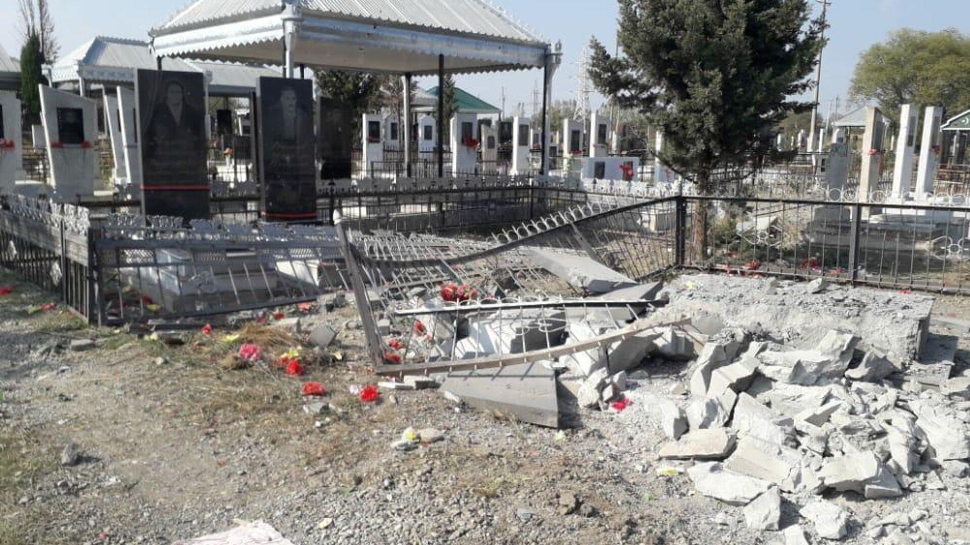 Разрушения на кладбище в городе Тертере, которое подверглось обстрелу в тот момент, когда  проходили похороны - РИА Новости, 1920, 15.10.2020