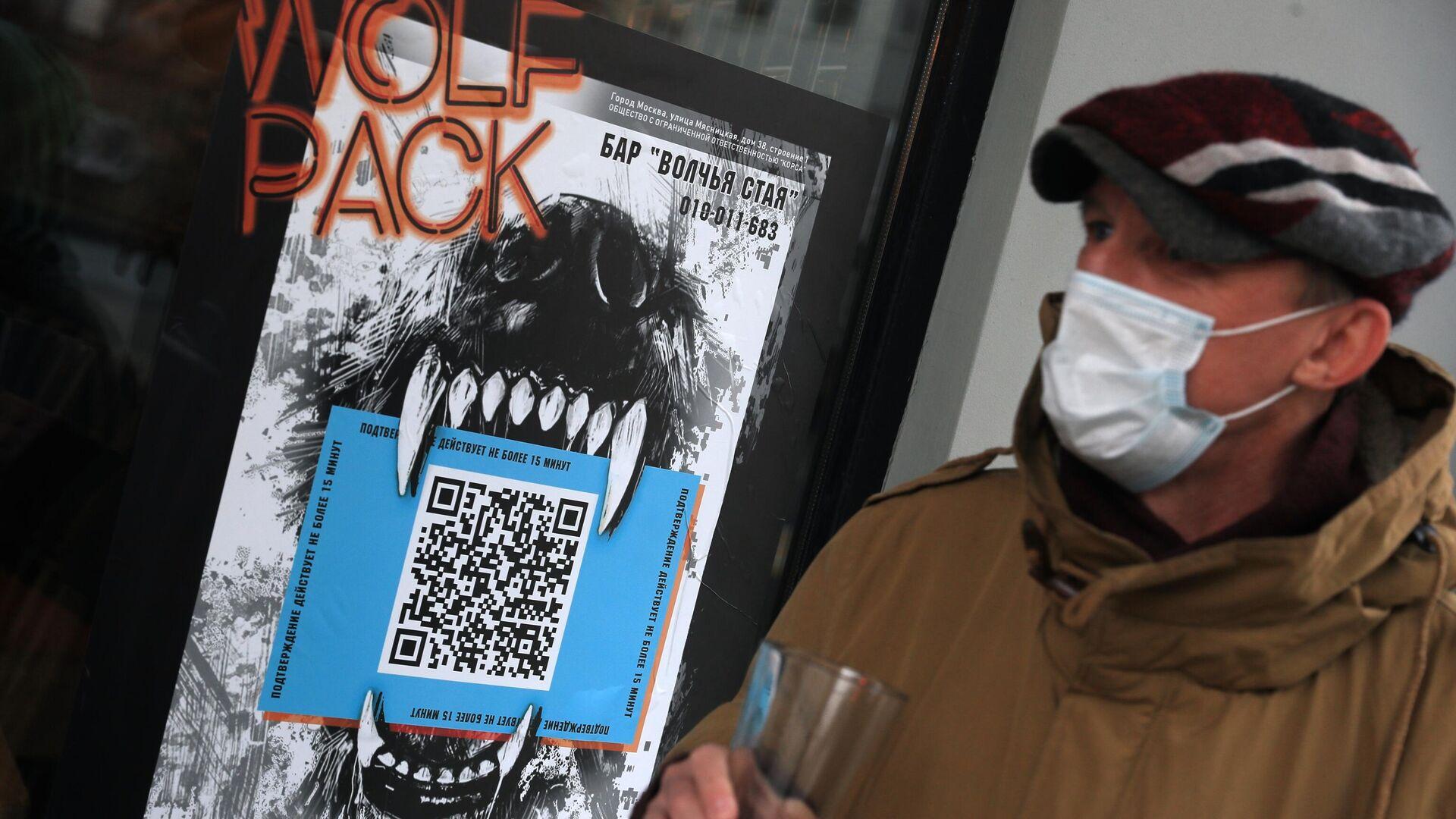 Плакат с QR-кодом при входе в бар Волчья стая в Москве - РИА Новости, 1920, 05.03.2021