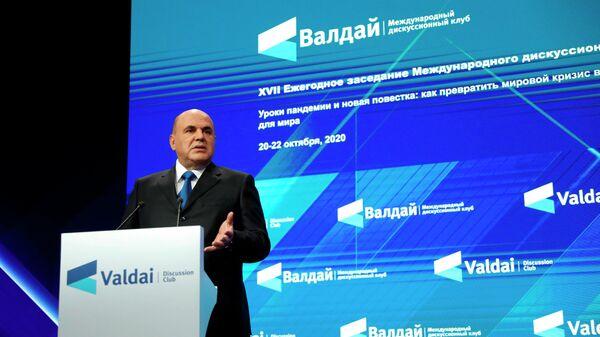 Председатель правительства РФ Михаил Мишустин на сессии международного дискуссионного клуба Валдай